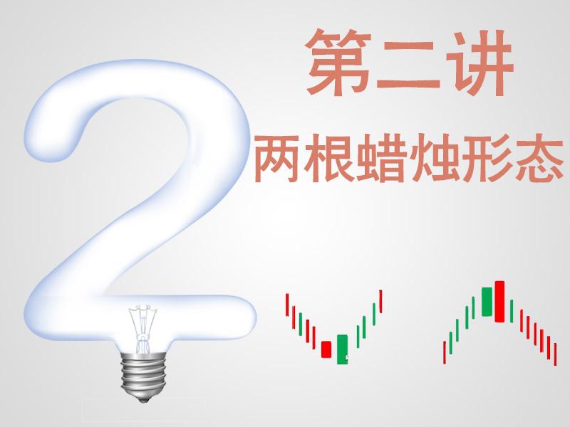 第二讲:两根K线【股票初级技术分析八讲】