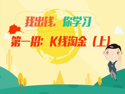 第一招:K线淘金(上)