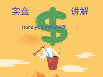 3.29_HomilyChart终极抢购(一)