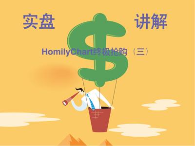 3.31_HomilyChart终极抢购(三)