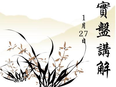 1.27_实盘讲解(中)