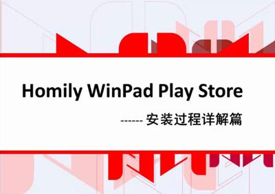 Homily WinPad安装Facebook教程