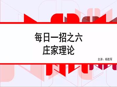 01-20 每日一招 第六集:庄家理论(中英)