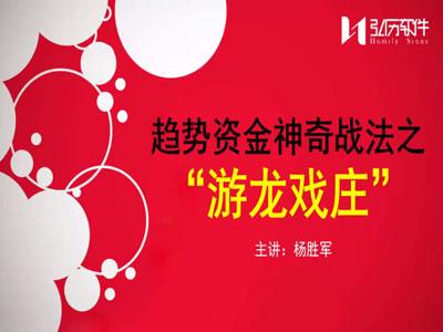 """1.14 趋势资金神奇战法之""""游龙戏庄"""""""