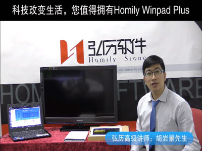 Homily WinPad Plus强大功能介绍