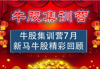 0731_牛股集训营7月新马牛股精彩回顾【全是干货】