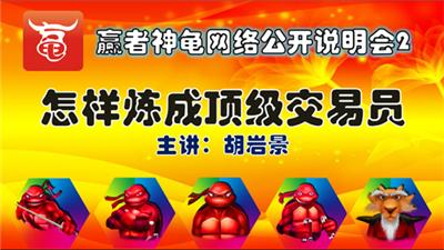 赢者神龟网络公开说明会2——怎样炼成顶级交易员