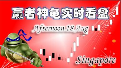 0818赢者神龟下午解盘新加坡