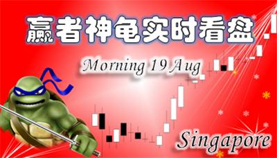 0819赢者神龟上午解盘新加坡