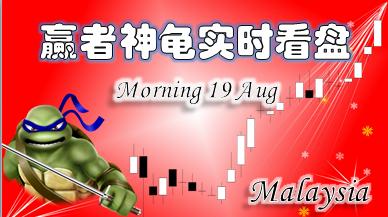 0819赢者神龟上午解盘马来西亚