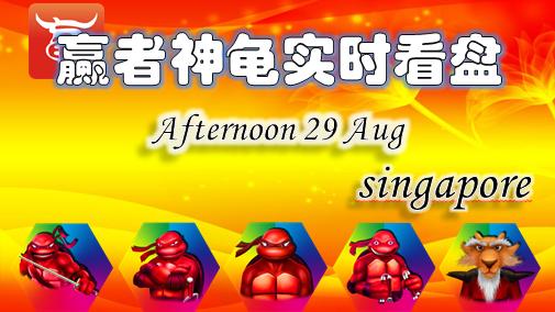 0829赢者神龟新加坡下午解盘