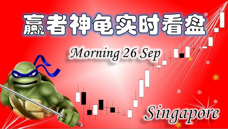 0926赢者神龟新加坡股市上午实时解盘