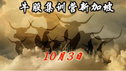 1003牛股集训营之新加坡