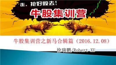 1208_新马股市牛股集训营