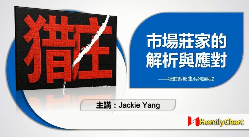 【香港站】《猎庄四部曲之2市场庄家的解析与应对》