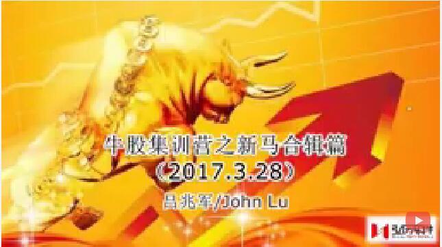 3月28日牛股集训营之新马股市合辑