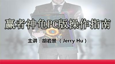 赢者神龟PC至尊版操作指南,从四个方面来全面讲解软件的操作,全方位剖析市场行为。帮您快速掌握这款高端的软件,在股市中更好的获利。