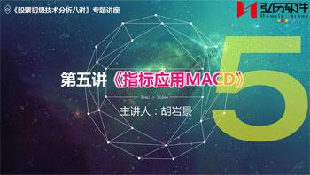 第五讲:指标应用MACD(好评最多返10金币)