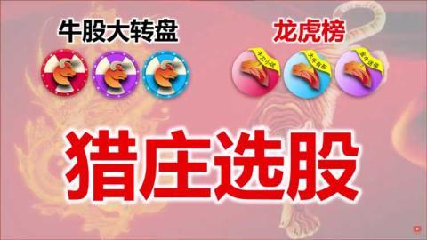 尖兵龙号:《猎庄选股龙虎榜》