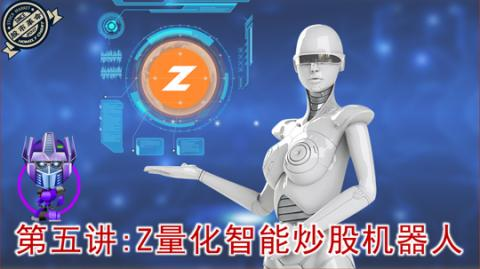 第5讲:Z量化智能炒股机器人