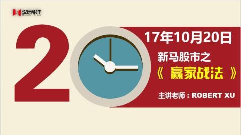 2017-10-20新马股市之赢家战法