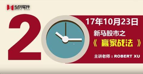 2017-10-23新马股市之赢家战法