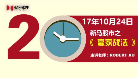 2017-10-24新马股市之赢家战法