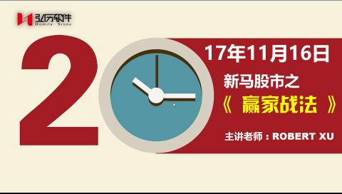2017-11-16新马股市之赢家战法