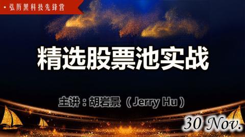 【30 Nov.】精选股票池实战