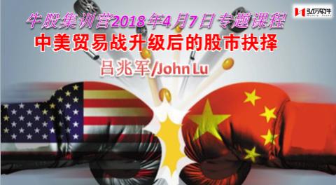 牛股集训营是我们最新推出的帮助广大散户更好的在股市中决胜千里,发现好的机会,获得大的收益的课程。  Bull stocks express is mainly about individual stocks analysis of SG and MY stock markets. the speaker is Mr. John Lu