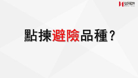 贏在復盤1023期:反彈結束咗未? 陳金文