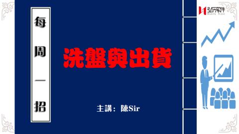 每週一招:洗盤與出貨(一)陳金文2018 10 27