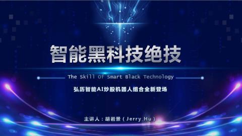 第3讲:智能黑科技绝技