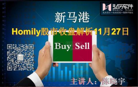 Homily 新马港股市收盘解析11月27日