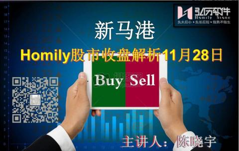 Homily 新马港股市收盘解析11月28日(2018)