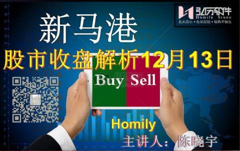 Homily 新马港股市收盘解析12月13日