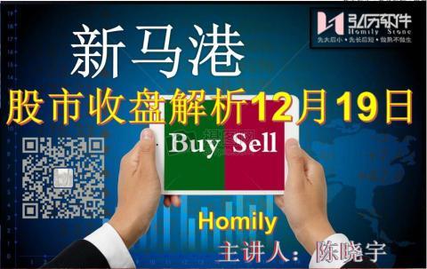 Homily 新马港股市收盘解析12月19日