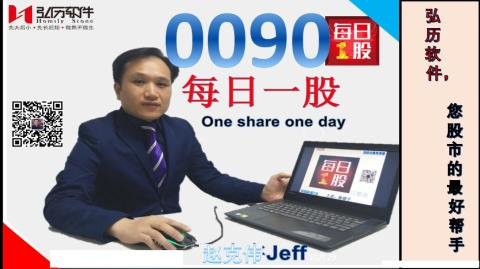 homily 每日一股 one day one share 12月27(0090 EL soft)