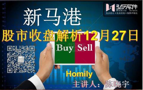 Homily 新马港股市收盘解析12月28日