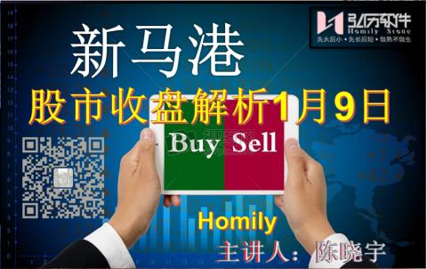 Homily 新马港股市收盘解析1月9日