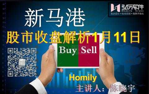 Homily 新马港股市收盘解析1月11日