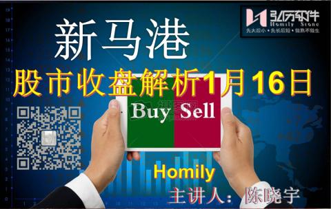 Homily 新马港股市收盘解析1月16日