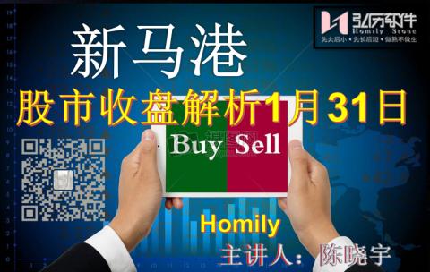 Homily 新马港股市收盘解析1月31日