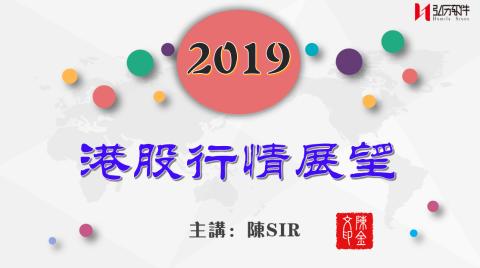 2019港股行情展望! 陳金文  粵語