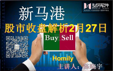 Homily 新马港股市收盘解析2月27日