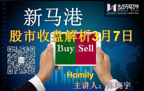 Homily 新马港股市收盘解析3月7日