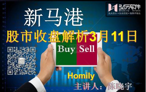 Homily 新马港股市收盘解析3月11日