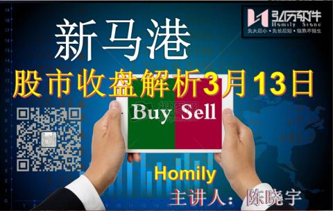 Homily 新马港股市收盘解析3月13日