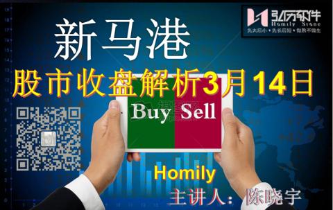 Homily 新马港股市收盘解析3月14日