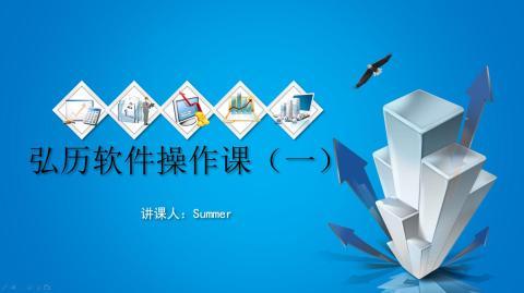 弘历软件国际版操作课(第一讲华语)